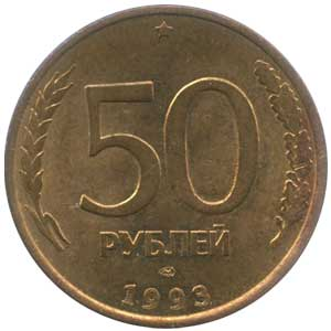 50 рублей 1993 (ЛМД) магнитная