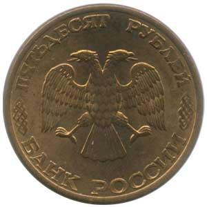 50 рублей 1993 (ЛМД) аверс магнитная