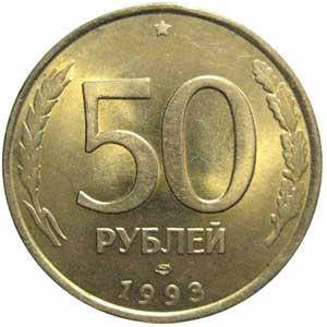 50 рублей 1993 (ЛМД) немагнитная