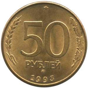 50 рублей 1993 (ММД) магнитная
