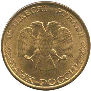 50 рублей 1993 (ММД) магнитная аверс