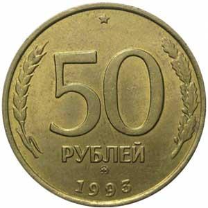 50 рублей 1993 (ММД) немагнитная