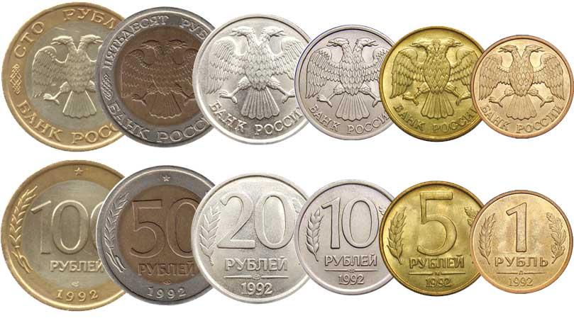 Монеты России 1992 года