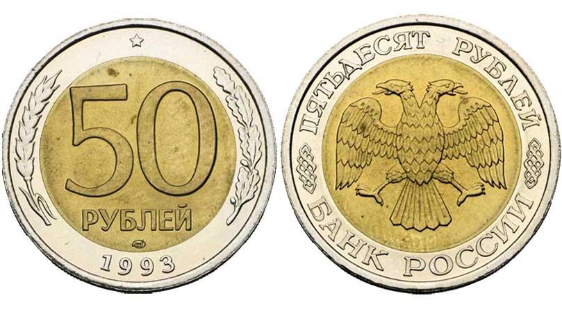 Редкие 50 рублей 1993 года
