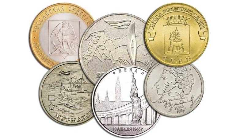 Юбилейные и памятные монеты России