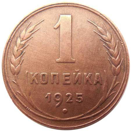 1 копейка 1925 реверс
