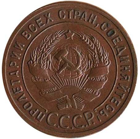 1 копейка 1924 (гладкий гурт) аверс