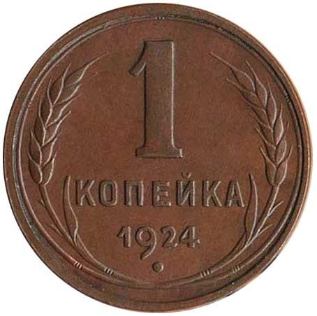 1 копейка 1924 (гладкий гурт) реверс