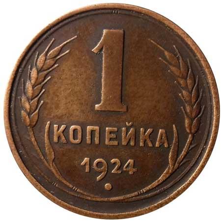 1 копейка 1924 (рубчатый гурт) реверс