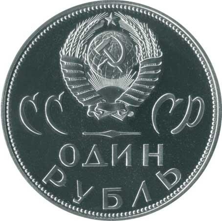 1 рубль 1965 20 лет Победы над фашистской Германией аверс