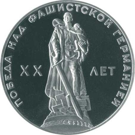 1 рубль 1965 20 лет Победы над фашистской Германией реверс