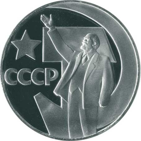 1 рубль 1967 50 лет советской власти реверс