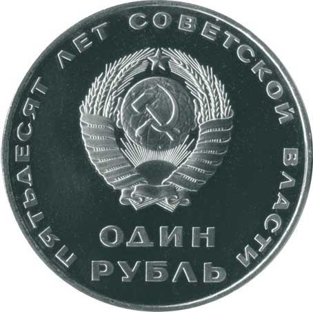 1 рубль 1967 50 лет советской власти аверс