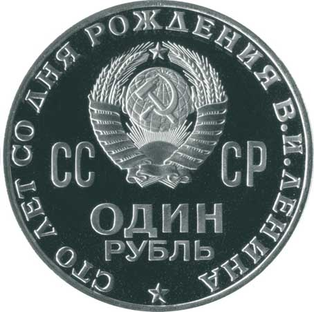 1 рубль 1970Сто лет со дня рождения В.И. Ленина fdthc