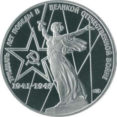 1 рубль 1975 30 лет Победы в Великой Отечественной войне 1941-1945 гг. реверс