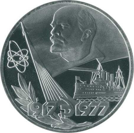 1 рубль 197760 лет Советской власти (1917-1977) реверс