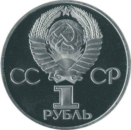 1 рубль 197760 лет Советской власти (1917-1977) аверс