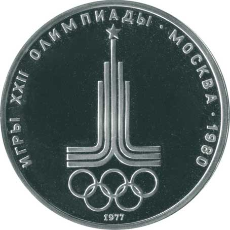 1 рубль 1977 Олимпиада-80. Эмблема реверс