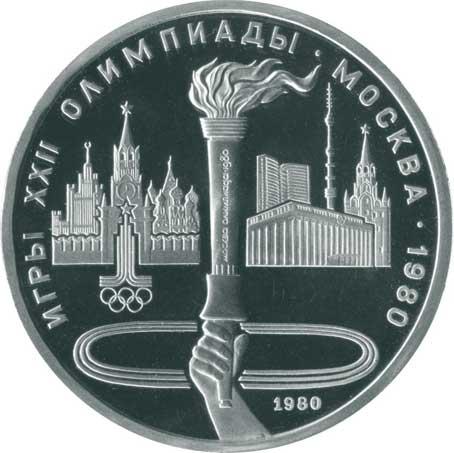 1 рубль 1980 Олимпиада-80. Олимпийский факел реверс