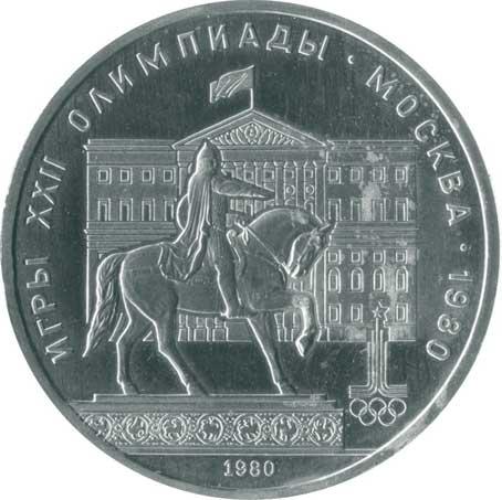 1 рубль 1980 Олимпиада-80. Памятник Юрию Долгорукому и Моссовет реверс