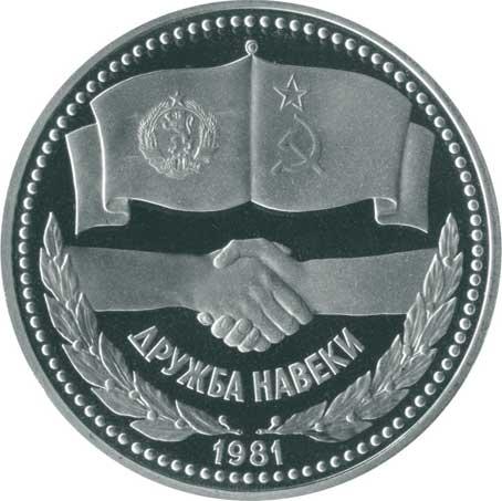 1 рубль 1981 Советско-Болгарская дружба навеки реверс
