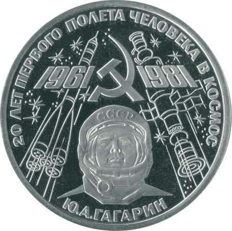 1 рубль 1981 20 лет первого полета человека в космос Ю.А. Гагарин реверс