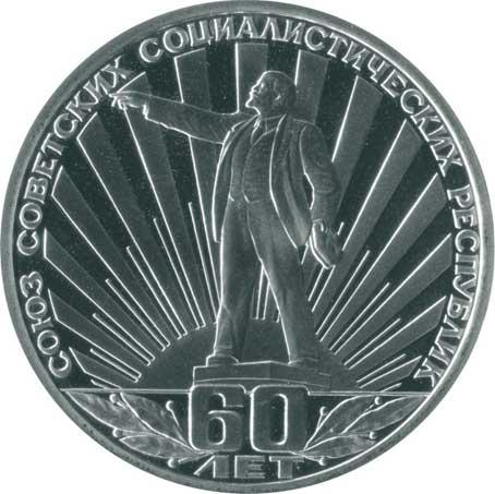 1 рубль 198260-лет Союзу Советских Социалистических Республик реверс