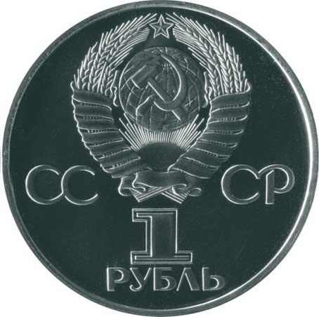 1 рубль 198260-лет Союзу Советских Социалистических Республик аверс