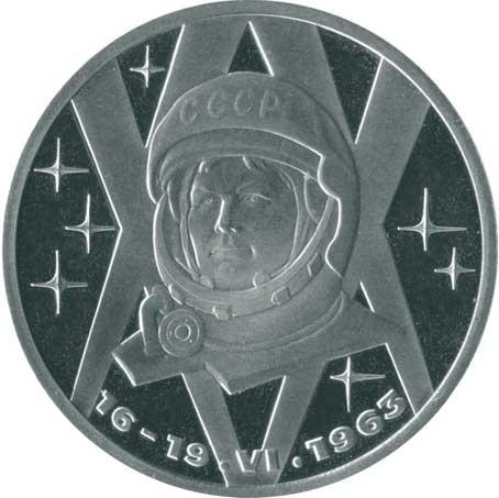 1 рубль 1983 20 лет первого полета женщины в космос (16-19.VI.1983) реверс