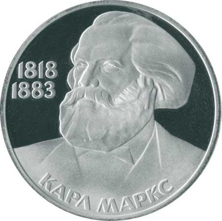 1 рубль 1983 165 лет со дня рождения Карла Маркса реверс