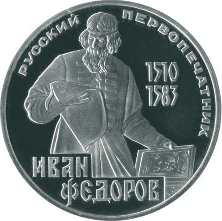 1 рубль 1983 400 лет со дня смерти русского первопечатника Ивана Федорова реверс