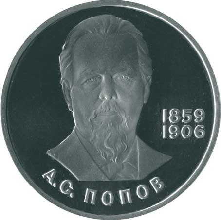 1 рубль 1984 125 лет со дня рождения А.С. Попова реверс