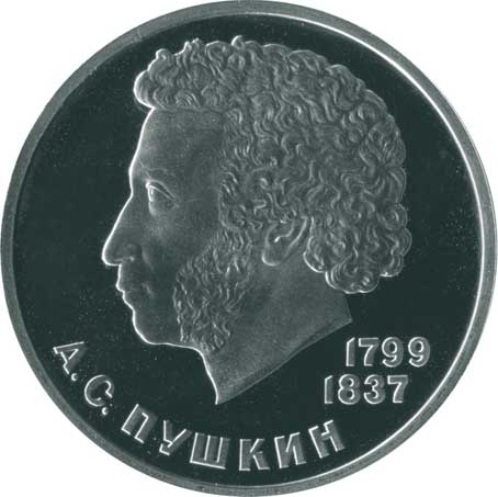 1 рубль 1984 185 лет со дня рождения А.С. Пушкина реверс