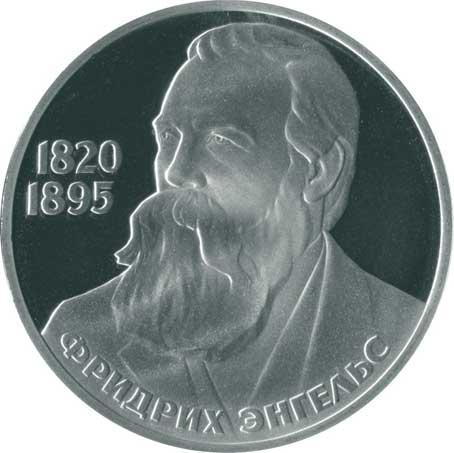 1 рубль 1985 165 лет со дня рождения Фридриха Энгельса реверс