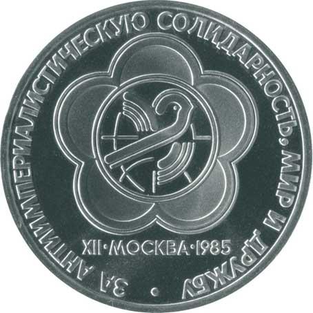 1 рубль 1985 XII фестиваль молодежи и студентов реверс