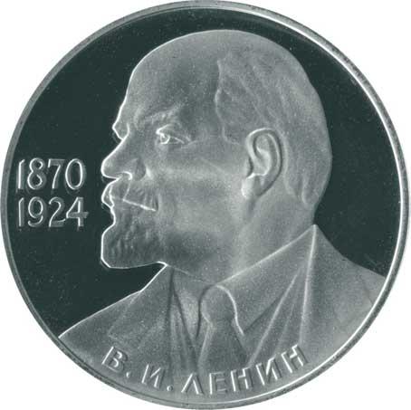 1 рубль 1985115 лет со дня рождения В.И. Ленина реверс