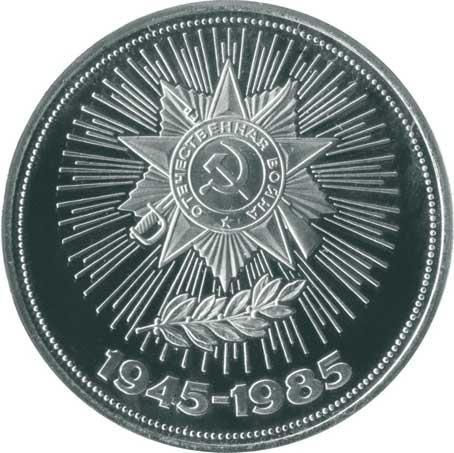 1 рубль 1985 40 лет победы в Великой Отечественной войне реверс