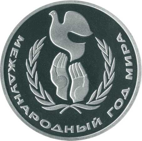 1 рубль 1986 Международный год мира реверс