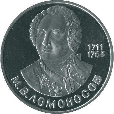 1 рубль 1986 275 лет со дня рождения М.В. Ломоносова реверс