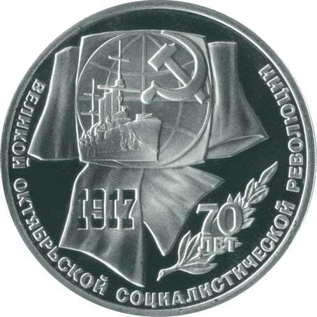 1 рубль 1987 70 лет Великой Октябрьской Социалистической революции реверс