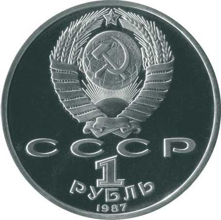 1 рубль 1987 70 лет Великой Октябрьской Социалистической революции аверс