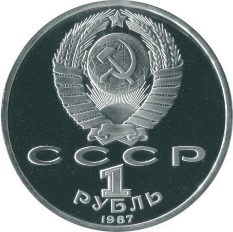 1 рубль 1987 175 лет со дня Бородинского сражения - Обелиск аверс