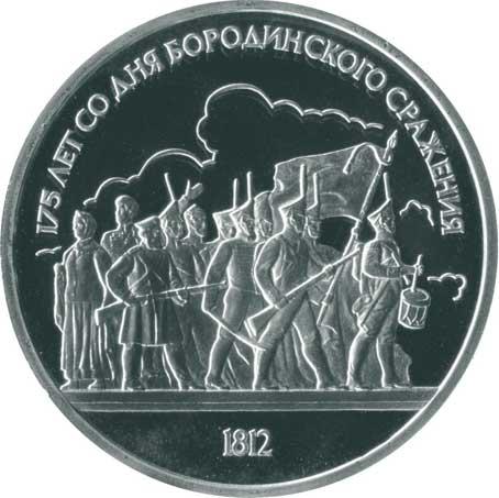 1 рубль 1987 175 лет со дня Бородинского сражения - Барельеф реверс