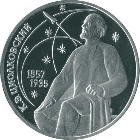 1 рубль 1987 130 лет со дня рождения К.Э. Циолковского реверс