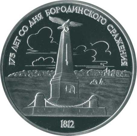 1 рубль 1987 175 лет со дня Бородинского сражения - Обелиск реверс