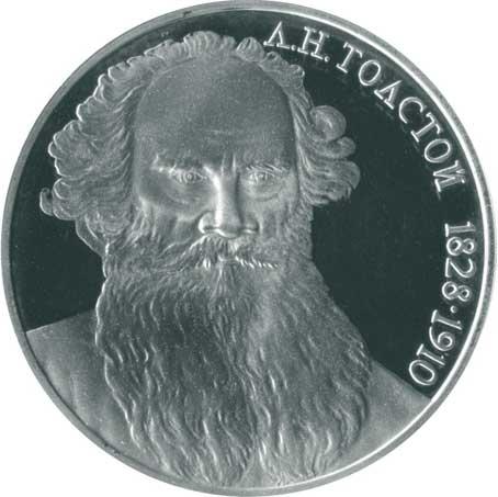 1 рубль 1988 160 лет со дня рождения Л.Н. Толстого реверс