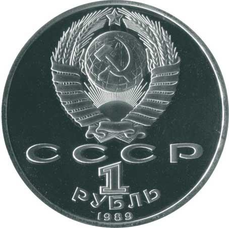 1 рубль 1989 175 лет со дня рождения М.Ю. Лермонтова аверс