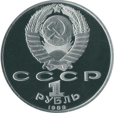 1 рубль 1989175 лет со дня рождения Т.Г. Шевченко аверс
