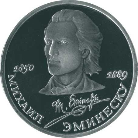 1 рубль 1989 100 лет со дня смерти М. Эминеску реверс