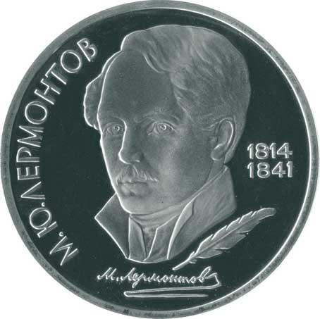 1 рубль 1989 175 лет со дня рождения М.Ю. Лермонтова реверс